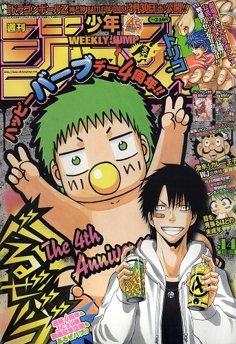 Classement Weekly Shonen Jump ! - Page 3 782037couvjump14bis