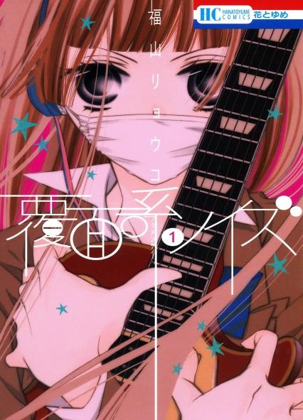 Les Licences Manga/Anime en France - Page 9 784535FukumenkeiNoise1