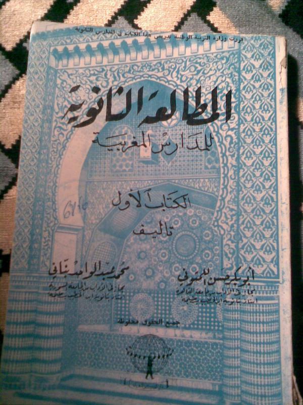 كتب كانت مقررة بالمدارس المغربية - صفحة 2 801184Photo006
