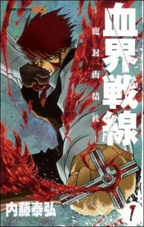 [ANIME/MANGA] Blood Blockade Battlefront (Kekkai Sensen) 813165kekkai2