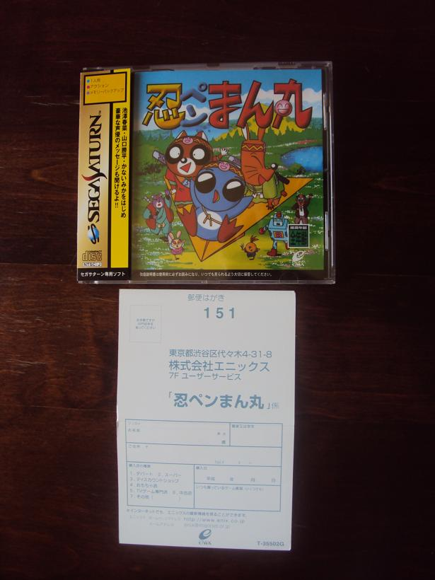 "Game room Sega Saturn ^-^"" 833487DSC04630"