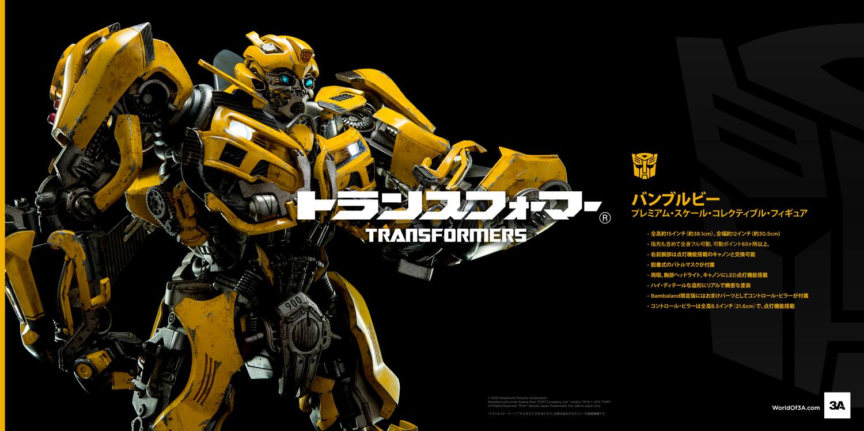 Figurines des Films Transformers ― Par Threezero (3A ThreeA), Comicave Studios, etc 8442133ADOTMBumblebee51417525743