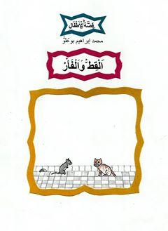 القط والفأر / محمد إبراهيم بوعلو 84443138f1