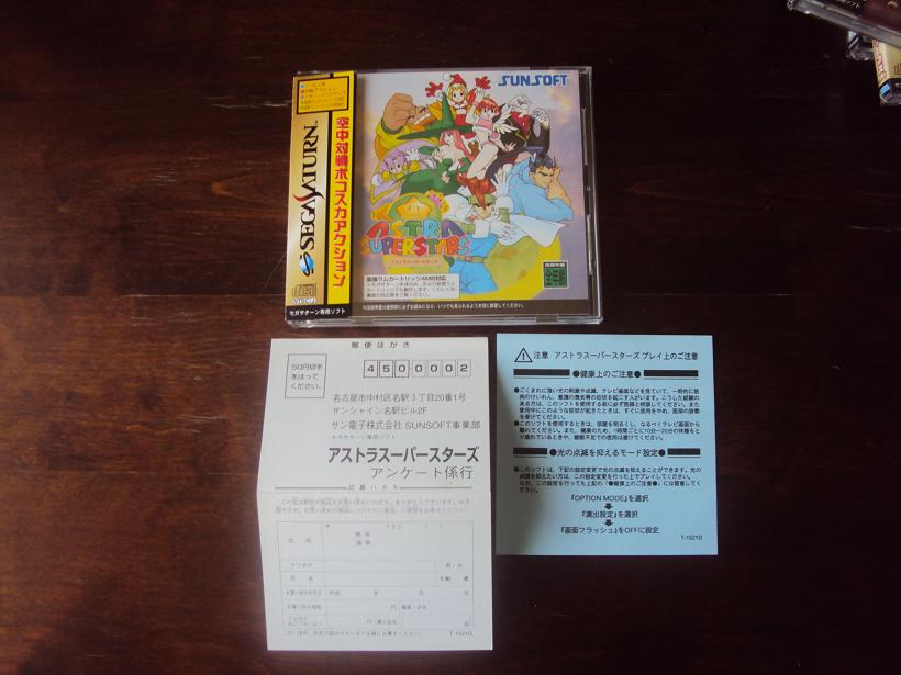 "Game room Sega Saturn ^-^"" 867390DSC04626"