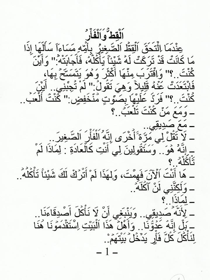 القط والفأر / محمد إبراهيم بوعلو 86785585f2