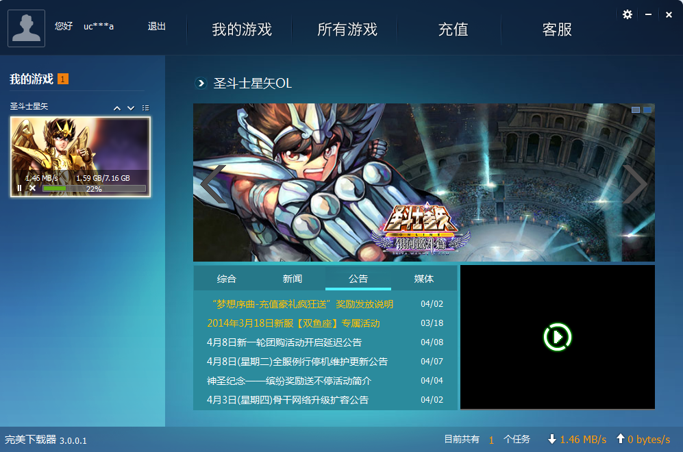 Saint Seiya Online How To Download Guide - Page 2 873710PFDscreen
