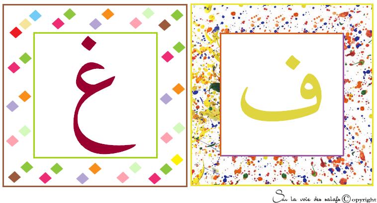 carte d'alphabet Arabe 88707710ghoinf