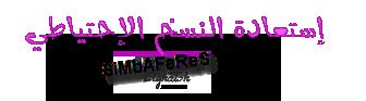 النسخ الإحتياطي Acronis True Image Home 2013 + الشرح الكامل 89443349e1454a46012232cdf73244238806e5