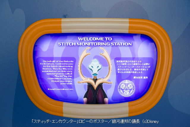[Tokyo Disneyland] Nouvelle attraction : Stitch Encounter (17 juillet 2015) - Page 2 896177se4
