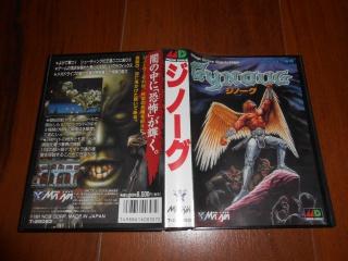 [VDS] Jeux MegaDrive JAP et Mega CD JAP 899903DSCN1249