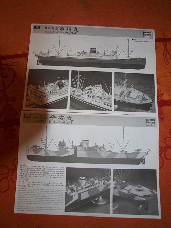 Hikawa Maru liner/ Hein maru aide logistique sous marin 901022P2034270Copier
