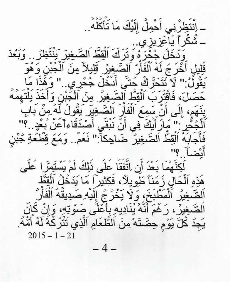 القط والفأر / محمد إبراهيم بوعلو 90140585f8