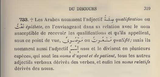 صفة vs نعت  - Page 2 902228Adjectif