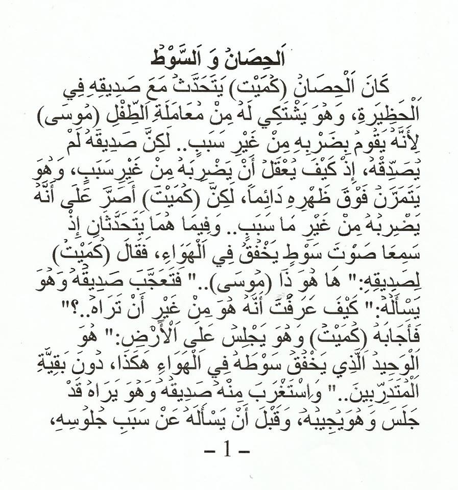 الحصان والسوط / محمد ابراهيم بوعلو 9394781169575416150209387155972227160298940556129n