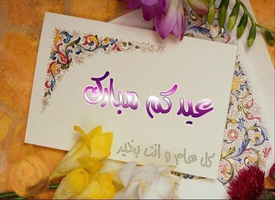 عيد مبارك 948038Aid
