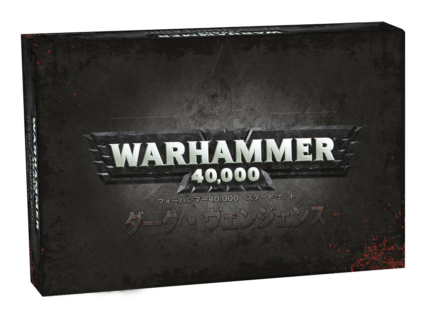 Boite de base W40K V6 (Dark Vengeance 6th Edition Starter Set) - Page 5 957538Vengeancejapon