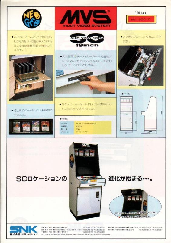 SNK un pilier de l'arcade 97152914307502