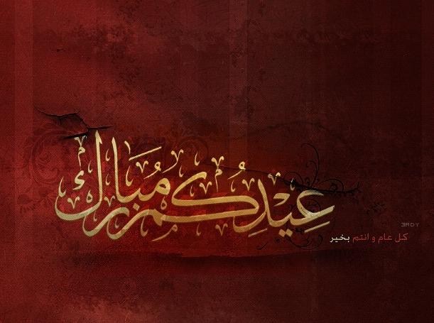 **الجمعة فاتح شوال 1431:عيد الفطر السعيد** 994964eid_mubarak_by_3ady