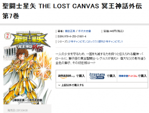 Saint Seiya The Lost Canvas - Le Myth d'Hadès <Anecdotes> - Page 3 Mini_974059tlcg7