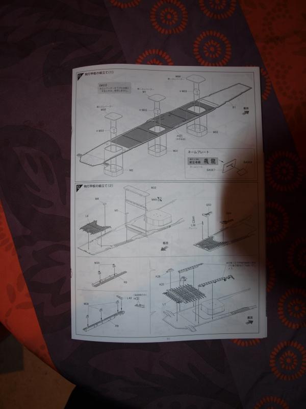 Porte avion Hiryu  120905PC113405