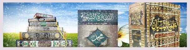 Sur la voie des Salafs Salih 155609autres10