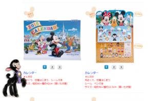 [Tokyo Disney Resort] Le Resort en général - le coin des petites infos 195443dbl2