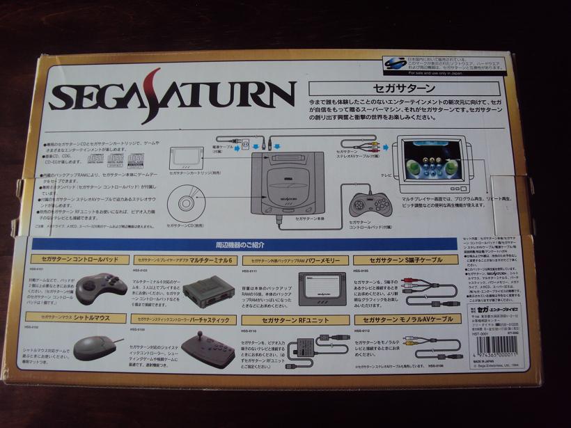 [Vds] Console sega saturn V1 japan HST-0001 en boite + 3 jeux 202789DSC04459