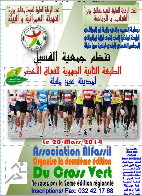 Le 2ème Cross Vert d'Al Fassil 207480AinMlilaAlFassil