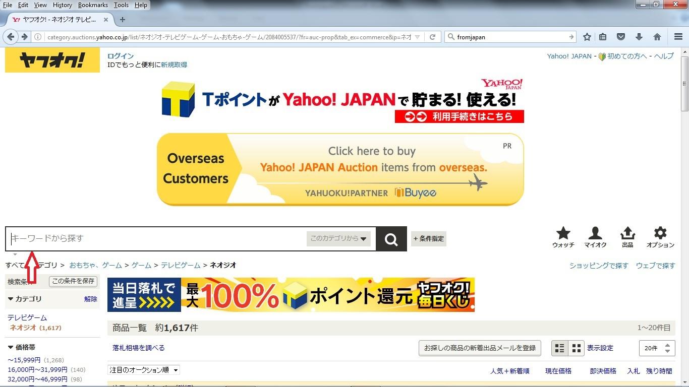 Commander sur Yahoo auction via un site proxy(intermédiaire) 232712nomderecherche