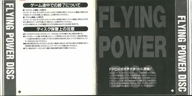 [Scan] Notices, flyers, artsets... NGCD - AES - MVS - PS4 - PSVita - Switch Flying Power Disc / Windjammers 23762367Copier