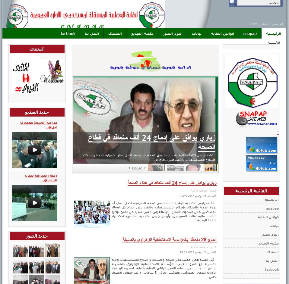 الموقع الرسمي للنقابة الوطنية المستقلة لمستخدمي الادارة العمومية 244212SNAPAPWEB