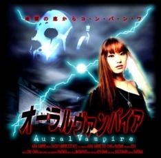 [Electro/Darkwave] Aural Vampire ~ 246442vampireecstasy541