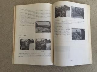 revue technique de 1970 sur nissan SKYLINE  274026572