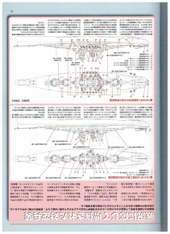 Yamato 1/700 fuji, PE,Pont en bois et babioles - Page 6 274441001