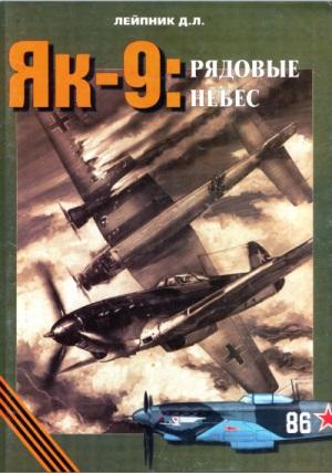 quelqu'un saurait'il identifier ce Yak-9 ? 2756192411