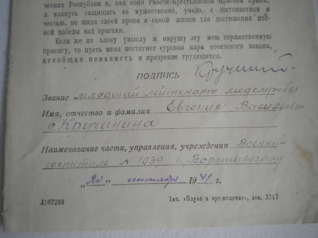 [Soviétique] Le front de l'Est 41-45  299267DSCN2808
