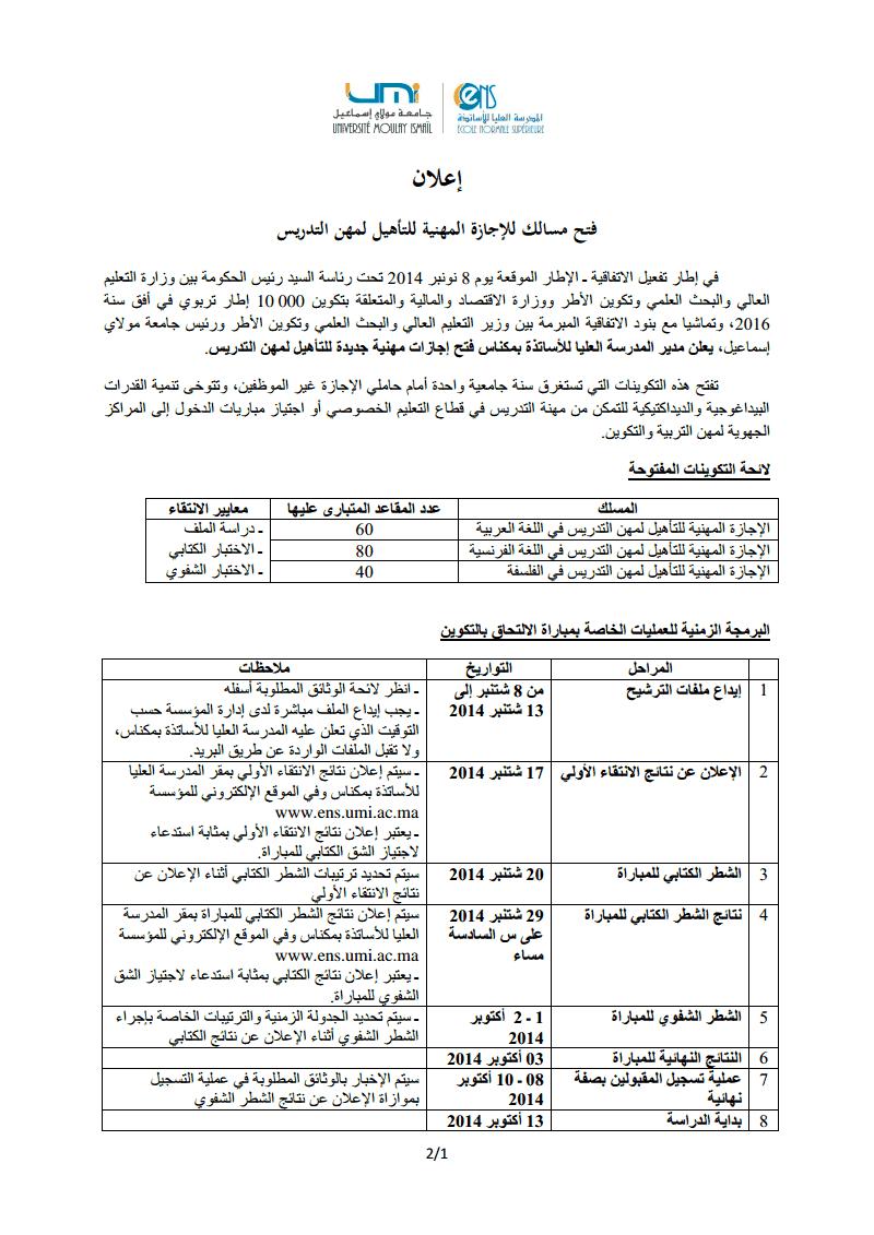 إعلان فتح مسالك الإجازة المهنية للتأهيل لمهن التدريس قبل 13 شتنبر 2014 313352image1