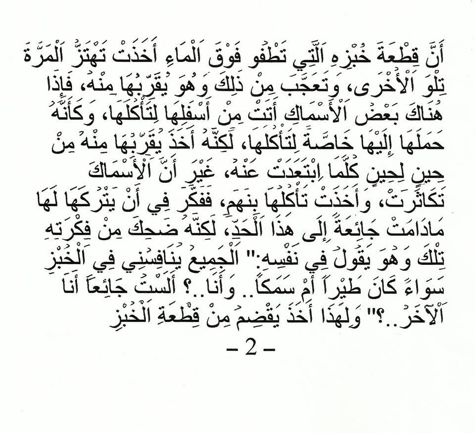 الخبز اليابس - محمد إبراهيم بوعلو 340442784