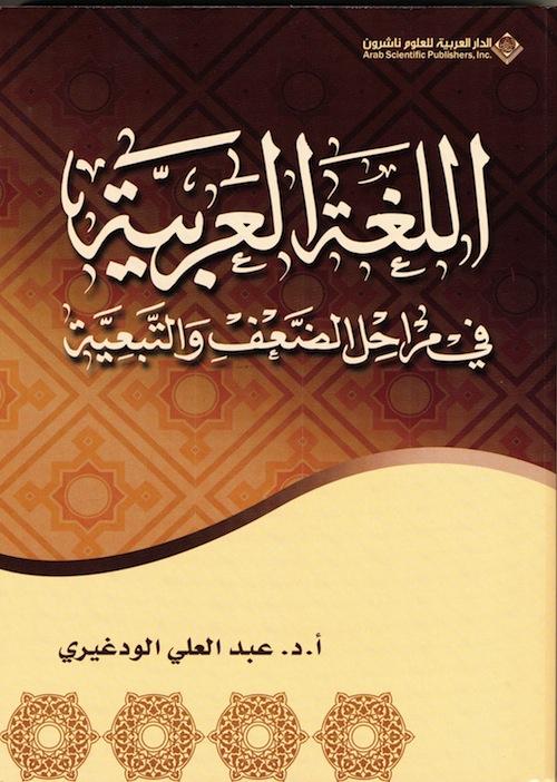 اللغة العربية في مراحل الضعف والتبعية 346225info12132014121010PM1