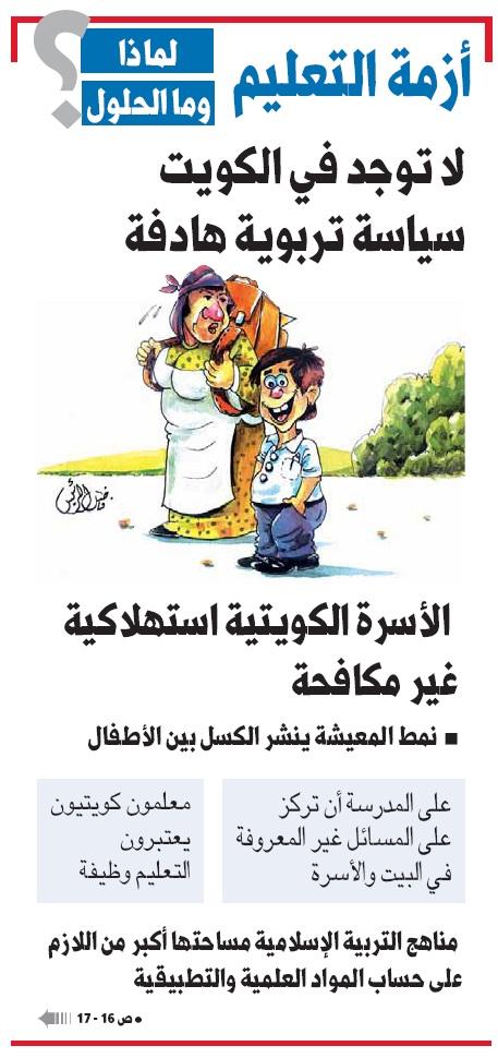 ملف :أزمة التعليم في الكويت 34743203042012030420122