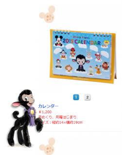 Tokyo Disney Resort en général - le coin des petites infos 359905dbl3