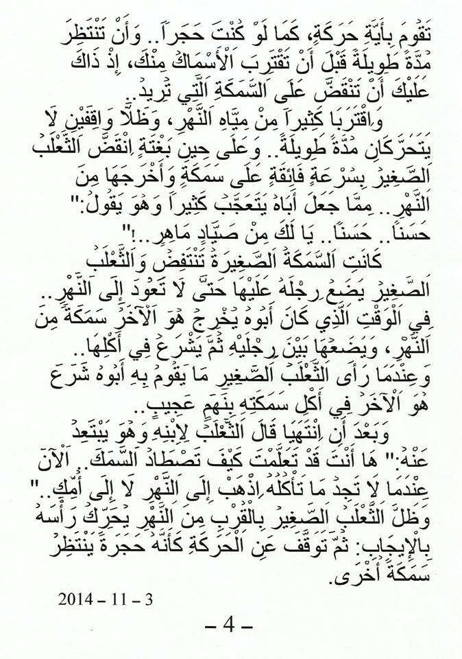 الثعلب الصغير / محمد ابراهيم بوعلو 3721361084630315433389258837994460246419004113726n