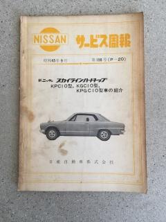 revue technique de 1970 sur nissan SKYLINE  3721502957