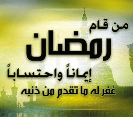 رمضان.. شهر الدعاء 383301ph14n1960366072