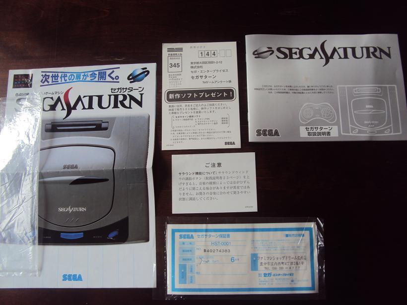 [Vds] Console sega saturn V1 japan HST-0001 en boite + 3 jeux 405188DSC04450