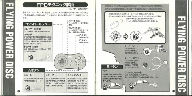 [Scan] Notices, flyers, artsets... NGCD - AES - MVS - PS4 - PSVita - Switch Flying Power Disc / Windjammers 4622591213Copier