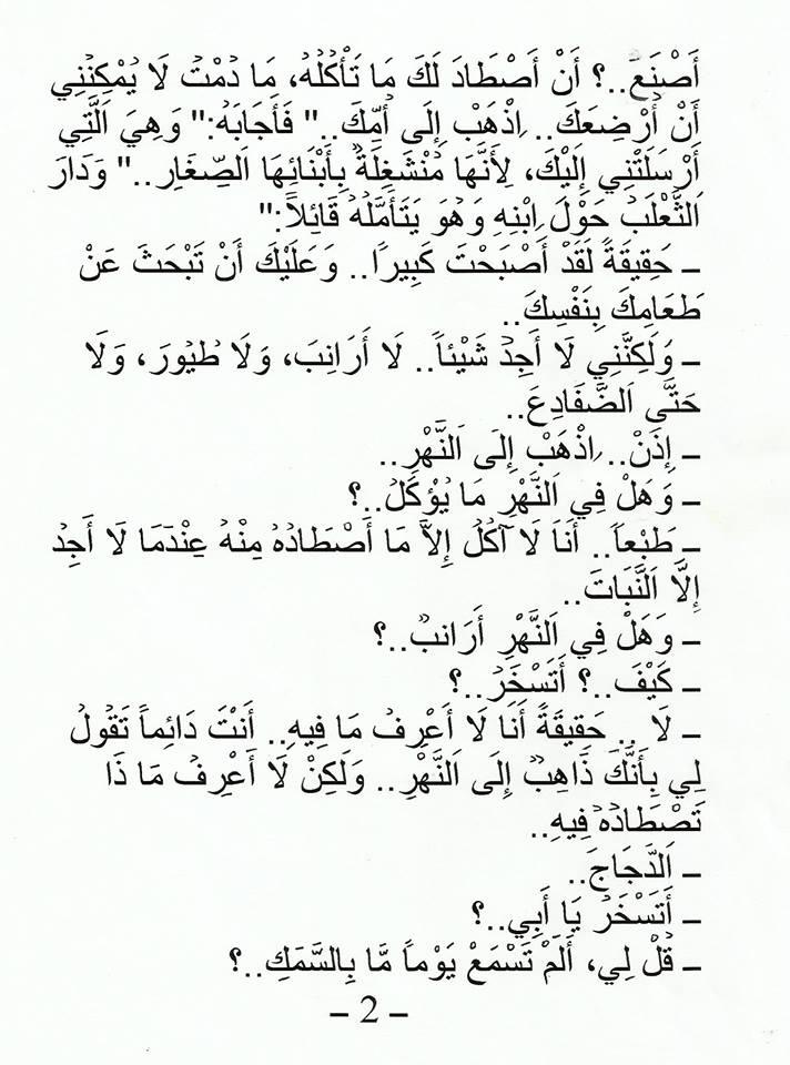الثعلب الصغير / محمد ابراهيم بوعلو 497202150905415433388192171435549382504628317793n