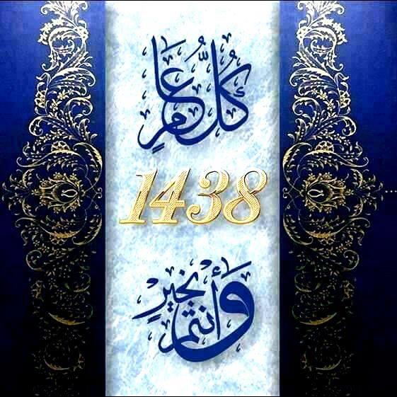 سنة سعيدة (1438) 503465FB20161002162602SavedPicture