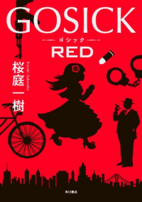 [LN/ANIME/MANGA] GOSICK 508892RED