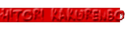 [Légende Urbaine] Hitori Kakurenbo 519218hitori